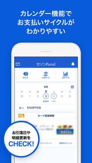 iPhone、iPadアプリ「セゾンPortal/クレジット管理」のスクリーンショット 3枚目