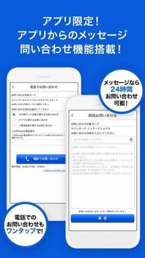 iPhone、iPadアプリ「セゾンPortal/クレジット管理」のスクリーンショット 4枚目
