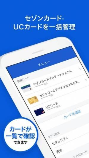 iPhone、iPadアプリ「セゾンPortal/クレジット管理」のスクリーンショット 5枚目