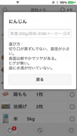iPhone、iPadアプリ「KaimonMemo」のスクリーンショット 3枚目