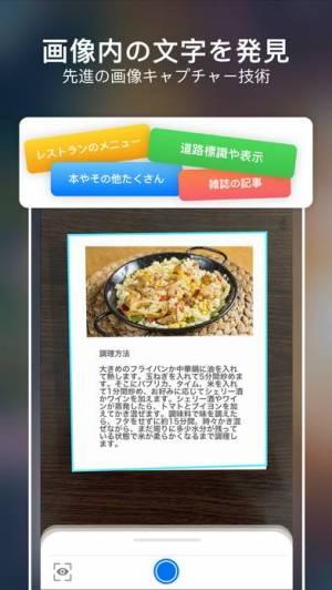 iPhone、iPadアプリ「画像翻訳 + カメラスキャナ写真翻訳機」のスクリーンショット 2枚目