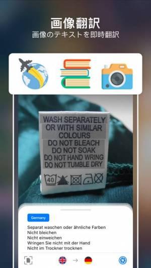 iPhone、iPadアプリ「画像翻訳 + カメラスキャナ写真翻訳機」のスクリーンショット 1枚目
