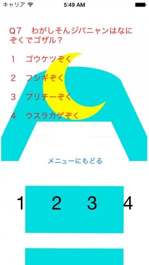 iPhone、iPadアプリ「アニメ妖怪クイズ for 妖怪ウォッチ」のスクリーンショット 1枚目