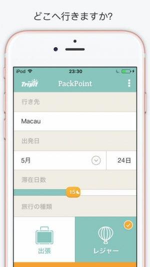 iPhone、iPadアプリ「PackPoint パッキングリスト旅行の友」のスクリーンショット 1枚目