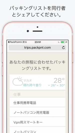 iPhone、iPadアプリ「PackPoint パッキングリスト旅行の友」のスクリーンショット 4枚目