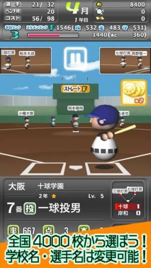 iPhone、iPadアプリ「十球ナイン 高校野球ゲーム」のスクリーンショット 1枚目