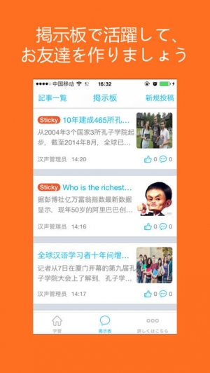 iPhone、iPadアプリ「中国語を学ぶーHello HSK2級」のスクリーンショット 5枚目