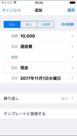 iPhone、iPadアプリ「Tax Assist」のスクリーンショット 2枚目