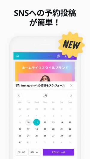iPhone、iPadアプリ「Canva-インスタストーリー,SNS投稿画像のデザイン作成」のスクリーンショット 4枚目