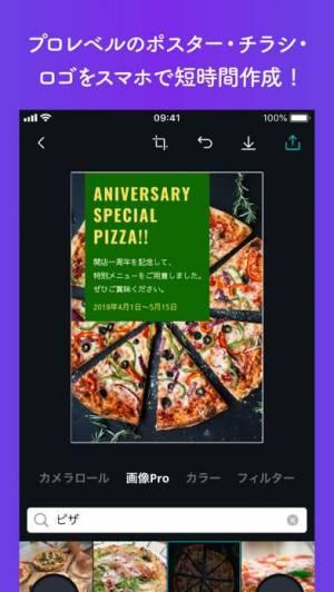 iPhone、iPadアプリ「Canva: 名刺、チラシ、ロゴ、ポスター作成」のスクリーンショット 5枚目