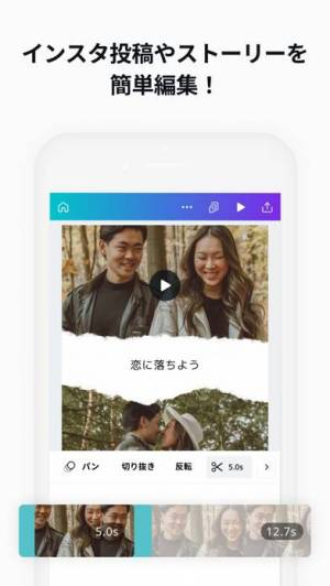 iPhone、iPadアプリ「Canva-インスタストーリー,SNS投稿画像のデザイン作成」のスクリーンショット 2枚目