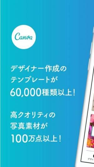 iPhone、iPadアプリ「Canva-名刺,カード,チラシ,ポスター,サムネイル作成」のスクリーンショット 2枚目