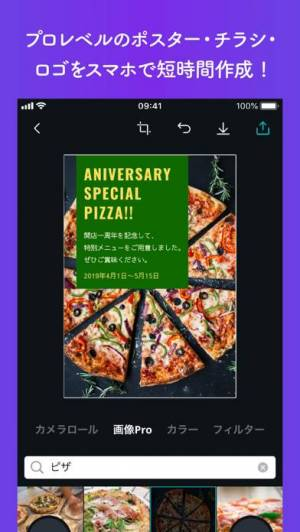 iPhone、iPadアプリ「Canva-名刺,チラシ,ロゴ,ポスター,カード,カレンダー」のスクリーンショット 4枚目