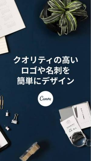 iPhone、iPadアプリ「Canva: 名刺、チラシ、ロゴ、ポスター作成」のスクリーンショット 1枚目