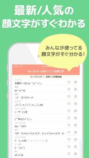 iPhone、iPadアプリ「emoty - シンプルかわいい顔文字アプリ」のスクリーンショット 2枚目