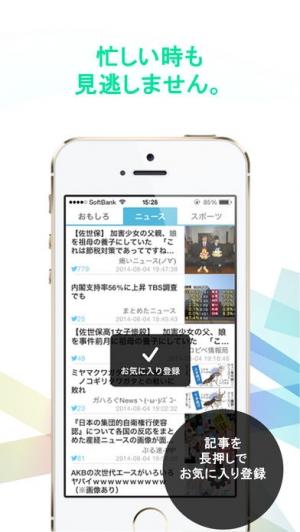 iPhone、iPadアプリ「おもしろニュースまとめアプリ - Kiwami」のスクリーンショット 4枚目