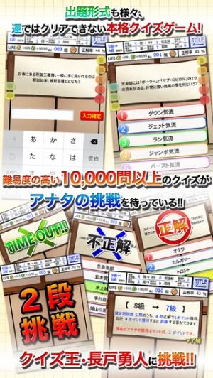iPhone、iPadアプリ「長戸勇人のクイズ道場」のスクリーンショット 2枚目