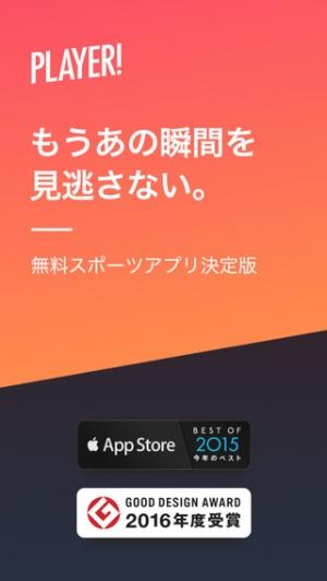 iPhone、iPadアプリ「Player! - スポーツを感じろ。」のスクリーンショット 1枚目
