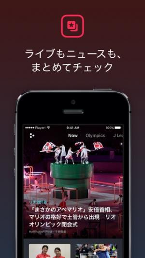 iPhone、iPadアプリ「Player! - スポーツを感じろ。」のスクリーンショット 3枚目