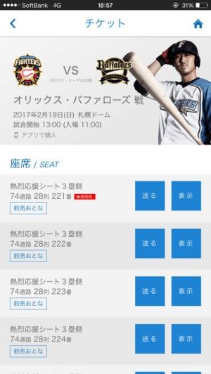 iPhone、iPadアプリ「北海道日本ハムファイターズ」のスクリーンショット 4枚目