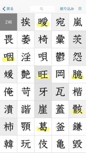 iPhone、iPadアプリ「漢検でる順問題集[2級・準2級](新装四訂版)」のスクリーンショット 4枚目