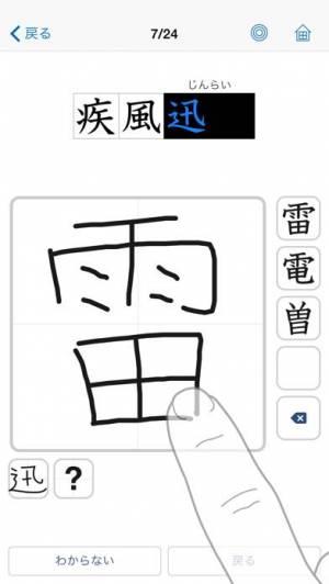 iPhone、iPadアプリ「漢検でる順問題集[2級・準2級](新装四訂版)」のスクリーンショット 5枚目