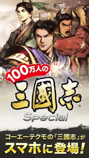 iPhone、iPadアプリ「100万人の三國志 Special」のスクリーンショット 1枚目