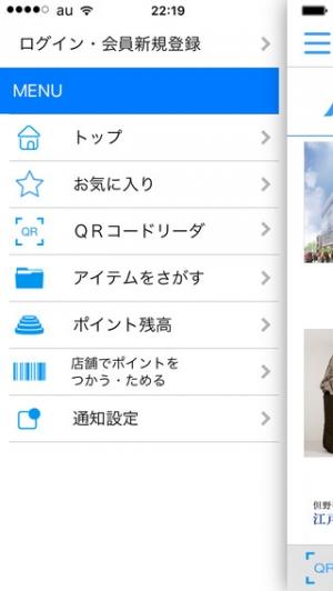 iPhone、iPadアプリ「藤巻百貨店」のスクリーンショット 5枚目