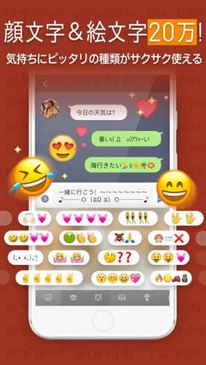 iPhone、iPadアプリ「Simeji - 日本語文字入力&きせかえ・顔文字キーボード」のスクリーンショット 5枚目