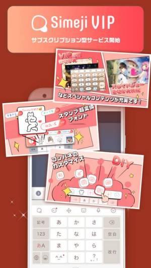iPhone、iPadアプリ「Simeji - 日本語文字入力&きせかえ・顔文字キーボード」のスクリーンショット 2枚目