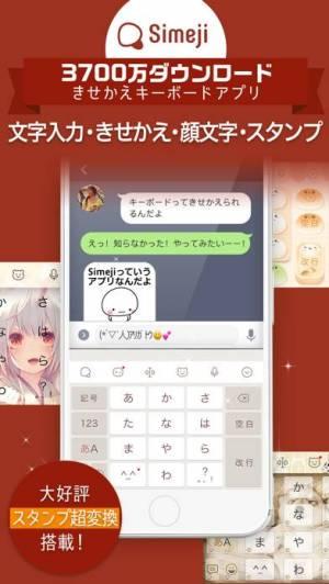 iPhone、iPadアプリ「Simeji - 日本語文字入力&きせかえ・顔文字キーボード」のスクリーンショット 1枚目