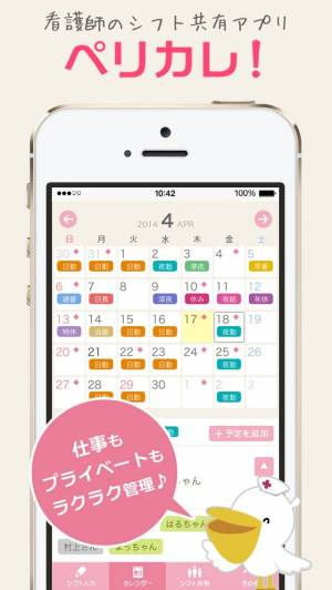 iPhone、iPadアプリ「ペリカレ!~看護師のシフト共有アプリ~」のスクリーンショット 1枚目