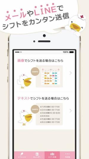 iPhone、iPadアプリ「ペリカレ!~看護師のシフト共有アプリ~」のスクリーンショット 5枚目