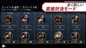 iPhone、iPadアプリ「EA SPORTS™ UFC®」のスクリーンショット 5枚目