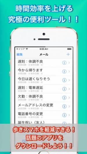 iPhone、iPadアプリ「メール定型文&SNS&SMS-テンプレートで帰宅や遅刻連絡を最速に」のスクリーンショット 5枚目