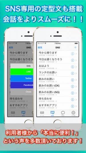 iPhone、iPadアプリ「メール定型文&SNS&SMS-テンプレートで帰宅や遅刻連絡を最速に」のスクリーンショット 3枚目