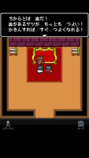 iPhone、iPadアプリ「奴は四天王の中で最も金持ち」のスクリーンショット 4枚目