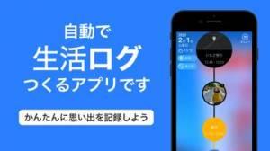 iPhone、iPadアプリ「SilentLog」のスクリーンショット 1枚目