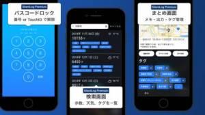 iPhone、iPadアプリ「SilentLog」のスクリーンショット 3枚目