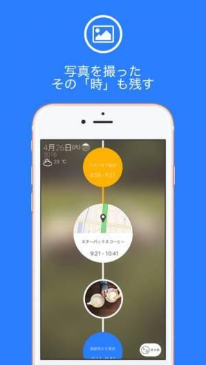 iPhone、iPadアプリ「SilentLog」のスクリーンショット 5枚目