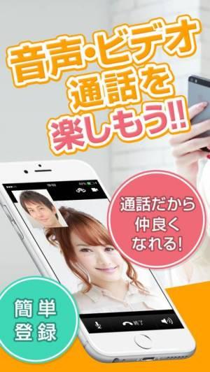 iPhone、iPadアプリ「ビデオ通話でつながるチャットアプリ-jambo」のスクリーンショット 1枚目