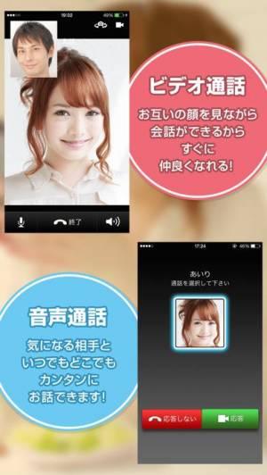iPhone、iPadアプリ「ビデオ通話でつながるチャットアプリ-jambo」のスクリーンショット 3枚目