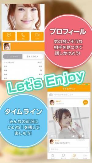 iPhone、iPadアプリ「ビデオ通話でつながるチャットアプリ-jambo」のスクリーンショット 4枚目