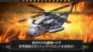 iPhone、iPadアプリ「ガンシップ・バトル: ヘリの3D アクションゲーム」のスクリーンショット 2枚目