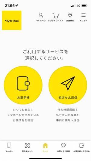 iPhone、iPadアプリ「マツモトキヨシ公式」のスクリーンショット 5枚目