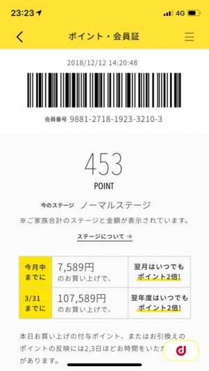 iPhone、iPadアプリ「マツモトキヨシ公式」のスクリーンショット 3枚目