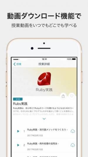 iPhone、iPadアプリ「Schoo(スクー) - ライブ動画で学べるアプリ」のスクリーンショット 4枚目