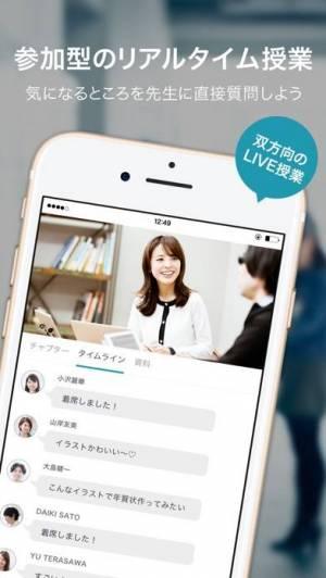 iPhone、iPadアプリ「Schoo(スクー) - ライブ動画で学べるアプリ」のスクリーンショット 2枚目