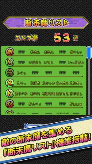 iPhone、iPadアプリ「チャンバラ侍」のスクリーンショット 4枚目