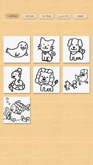iPhone、iPadアプリ「ぬりえ帳(子供向け塗り絵本アプリ)」のスクリーンショット 3枚目